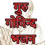 गुरु गोविन्द भजन - Guru Govind Bhajan