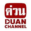 ด่วน - DUAN Channel