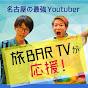 旅BAR TV【仕事紹介チャンネル・転職就活者向け】「名古屋在住ユーチューバー」
