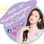 杨超越粉丝会 Yang Chaoyue Fan Club