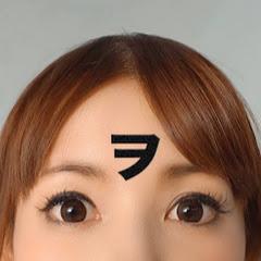中川翔子の「ヲ」