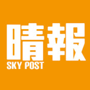 Sky Post晴報