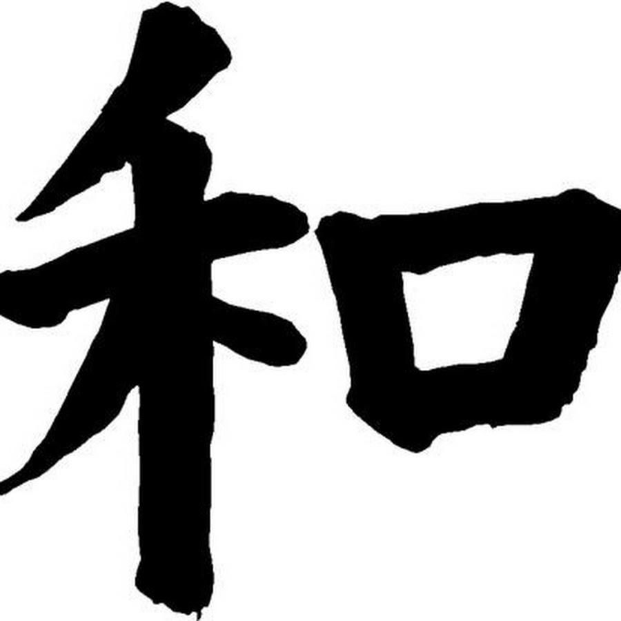 картинки японского символа дружбы половину фото