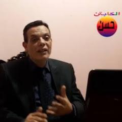 قناة الكابتن حسن الرياضية