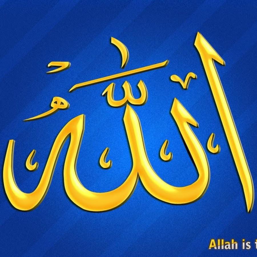 Картинки слова аллах акбар