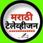 Marathi Television