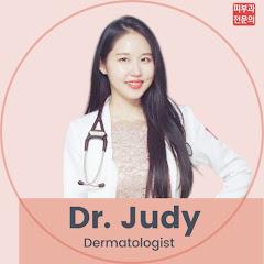 유튜버 Dr. Judy 닥터주디 피부과전문의의 유튜브 채널