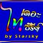 ไทเดอะซีรี่ส์Thai the series by Starsky
