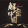 北京电视台纪实频道 China BeijingTV Documentary Channel