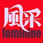 風采.Feminine