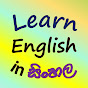 Learn Stylish English in Sinhala