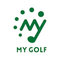 マイゴルフ