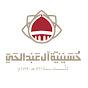 حسينية آل عبد الحي