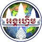 Angkor Film