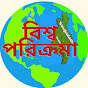 বিশ্ব পরিক্রমা / World Bluetin (world-bluetin)