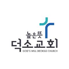 높은뜻덕소교회