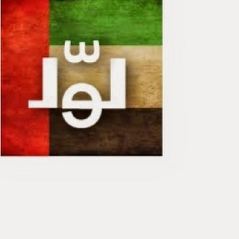 hUna aBu Dhabi aE