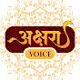 AKSHARA VOICE