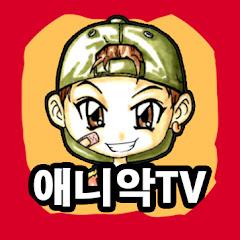유튜버 애니악TV_aniakTV의 유튜브 채널