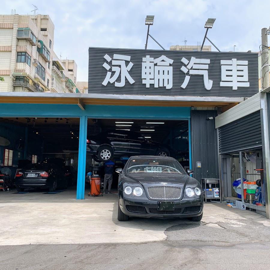 新竹進口車保養廠-泳輪汽車- YouTube