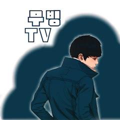 유튜버 무빙TV의 유튜브 채널