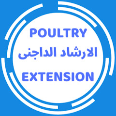 Poultry Extension الارشاد الداجنى