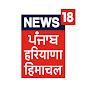 News18 PunjabHaryanaHimachal