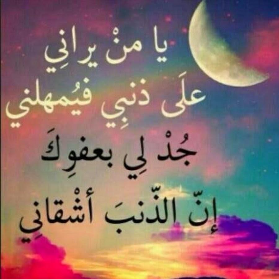 Доброй ночи картинка на арабском