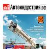 Автоиндустрия.РФ Autoindustry