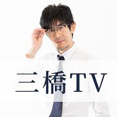 「新」経世済民新聞 三橋貴明 公式チャンネル