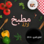 مطبخ لالة l Matbkh lala