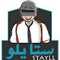 ستايلو Staylo ll