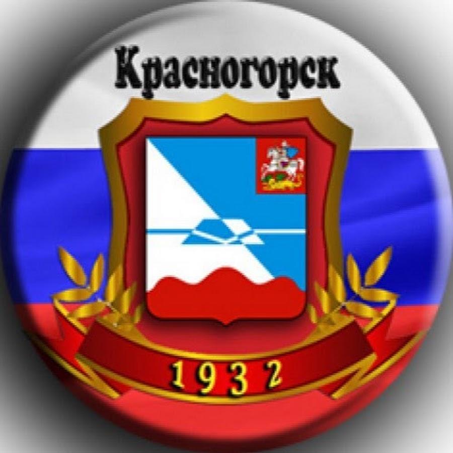 герб красногорска фото известно, русские