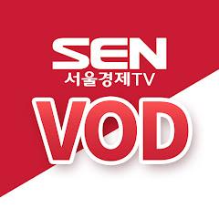 서울경제TV SENvod