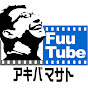 アキバマサトのFuuTube TV
