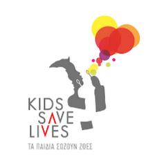 KIDS SAVE LIVES - ΤΑ ΠΑΙΔΙΑ ΣΩΖΟΥΝ ΖΩΕΣ