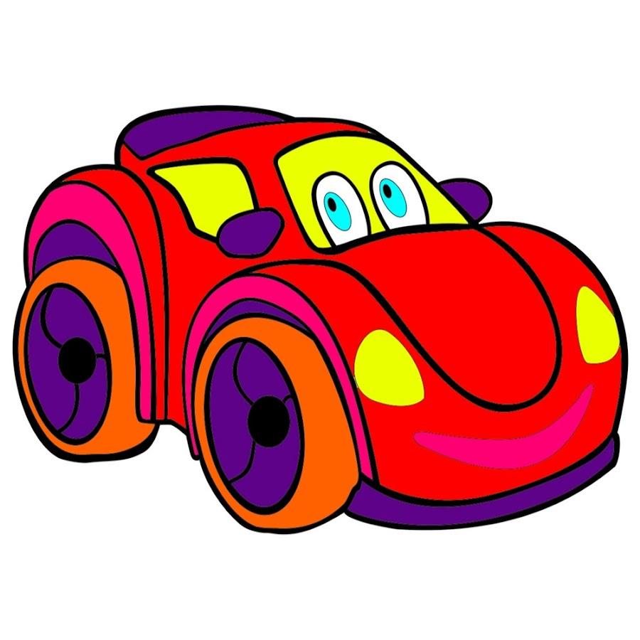 Картинки машины для детей нарисованные цветные красивые