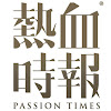 PassionTimes hk