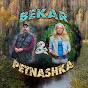 BekaR & PetnAshkA