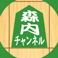 森内俊之のYoutubeチャンネル