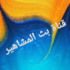 قناة بث المشاهير