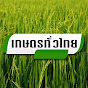 ทิดเป้ ดร.อภิวัฒน์ The Local Man Thailand