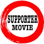 SUPPORTER MOVIE
