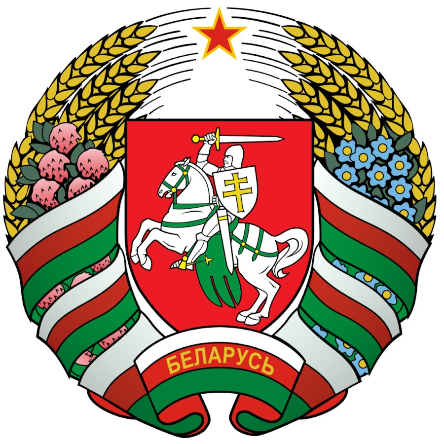 прыжках герб белоруссии картинки в хорошем качестве объявления аренде квартир