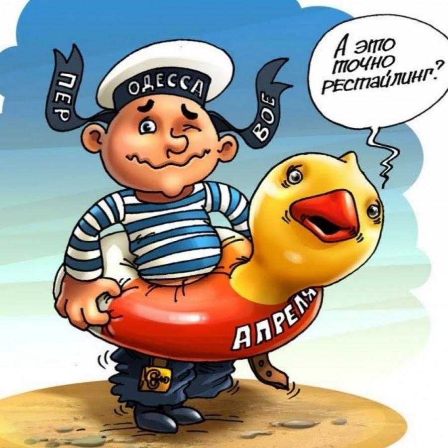 пернатые веселые картинки про моряков скачайте