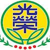 台中市光榮國中