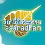 อิสระธรรม - Issaradham
