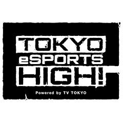 TOKYO eSPORTS HIGH! eスポーツハイ! テレビ東京