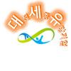 [대세유] 대전세종지역 유망기업