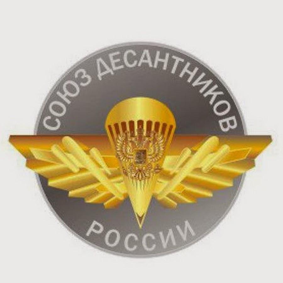 союз десантников россии эмблема оцифровке видеокамеры изображение